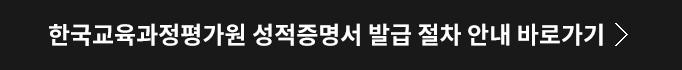 한국교육과정평가원 성적증명서 발급 절차 안내 바로가기